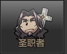 http://i9.17173.itc.cn/2009/dnf/daohangqiehuan/dnf_shengzhizhe1.jpg