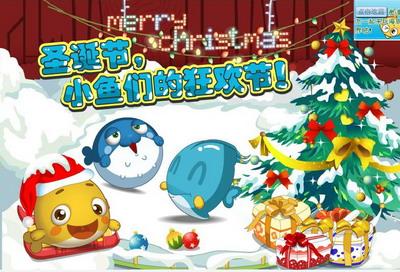 海底世界圣诞节攻略 快乐的圣诞节