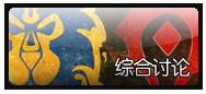 魔兽世界综合讨论区