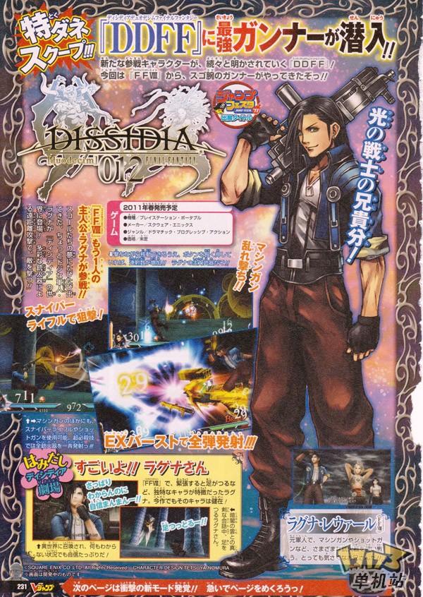 《最终幻想:纷争012》大地图系统加入