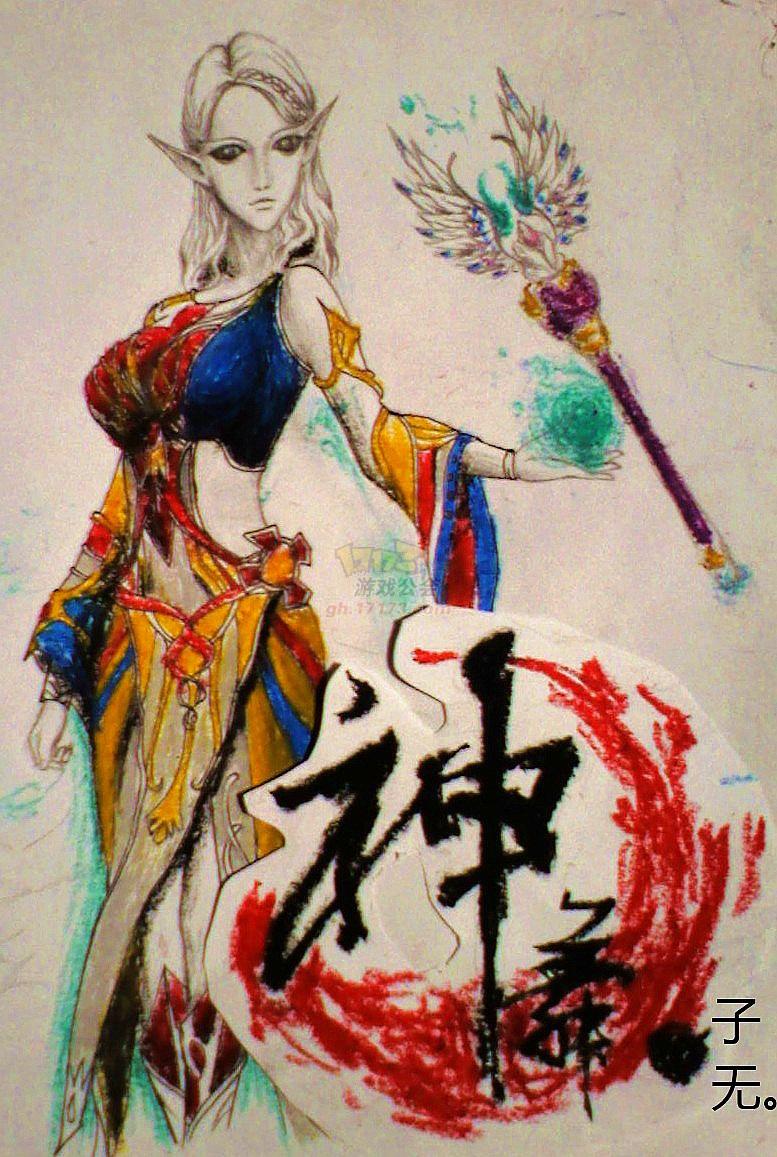 [神舞九州]会员手绘《神魔大陆》游戏角色