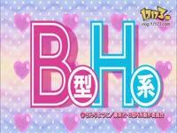 Play《B型H系04》