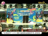 """""""完美时空""""17173嘉年华武汉站比赛"""
