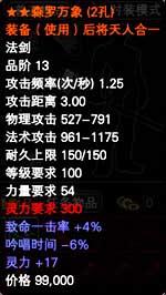 《完美国际》极品众乐游棋牌安卓对决 七神器VS黄昏橙武