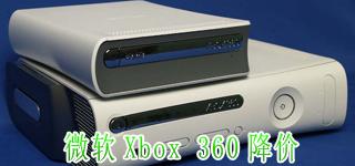 E3开幕前微软Xbox 360降价 推新款游戏机